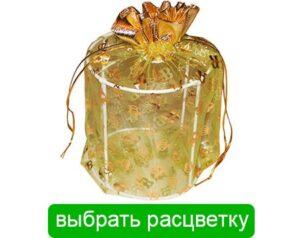 мешочек подарочный для живых бабочек
