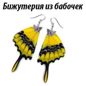 Бижутерия из бабочек