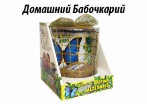 Бабочкарий - Домашняя Ферма Бабочек